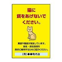 〔屋外用 看板〕 猫に餌をあげないでください イラスト 縦型 丸ゴシック 穴無し 名入れ無料 (900×600mmサイズ)