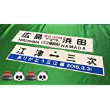 .・:* JR西日本 ありがとう三江線(江津~三次)& 急行江の川号 記念サボプレート 2枚セット 未開封品.・:*