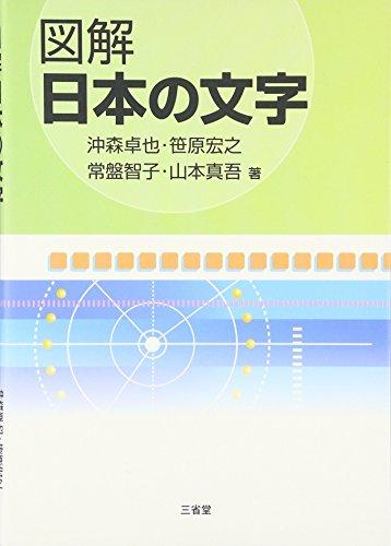 図解 日本の文字