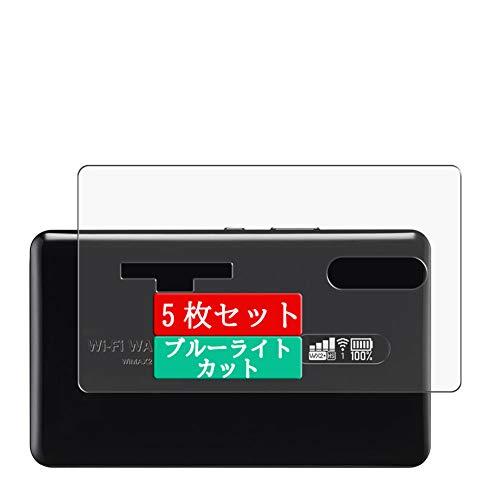 5枚 Sukix ブルーライトカット フィルム 、 Wi-Fi WALKER WiMAX2+ NAD11 向けの 液晶保護フィルム ブルーライトカットフィルム シート シール 保護フィルム(非 ガラスフィルム 強化ガラス ガラス ケース カバー ) 修繕版