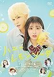 ハニーレモンソーダ[DVD]