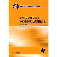 TMS 320 F281xDSP原理及应用技术(高等院校电子信息与电气学科特色教材)