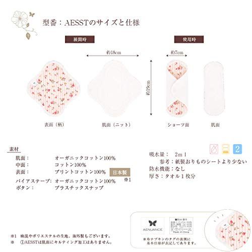 AENUANCE『おりもの用布ナプキン5枚セット』