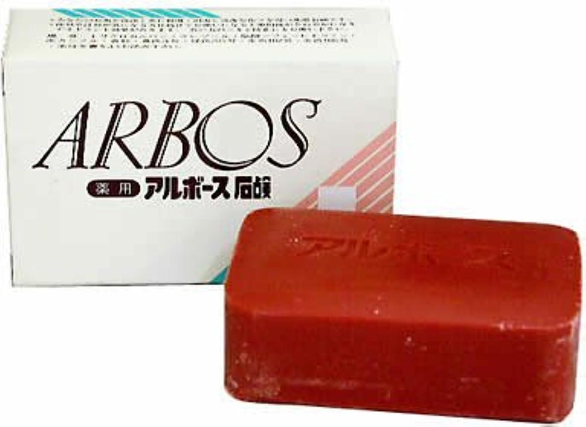 練習した染色散らす薬用 アルボース石鹸85g