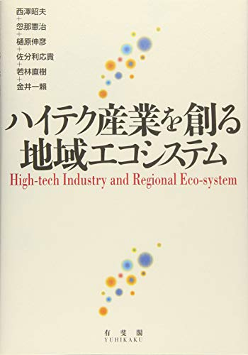 ハイテク産業を創る地域エコシステムの詳細を見る