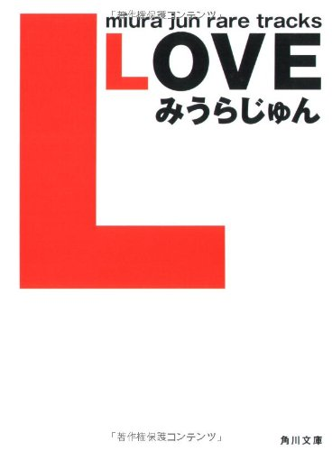 LOVE (角川文庫)