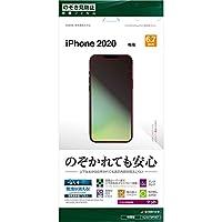 ラスタバナナ iPhone12 Pro Max フィルム 全面保護 のぞき見防止 アイフォン12 プロ マックス 液晶保護 K2607IP067
