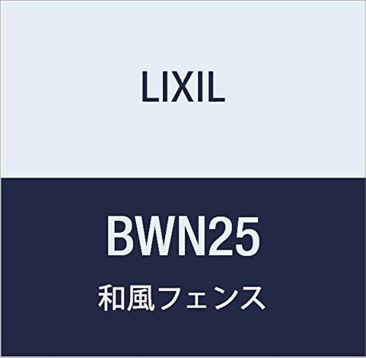 LIXIL(リクシル) TOEX 京香 御簾垣 組立間仕切 角柱T‐18主 木目 BWN25