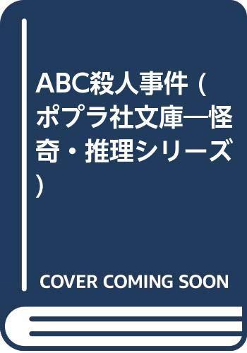 ABC殺人事件 (ポプラ社文庫―怪奇・推理シリーズ)の詳細を見る
