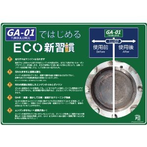 Turbulence(タービュランス)GA-01/FuelAdditive(燃料添加剤)/清浄剤(変性ポリエーテルアミン100%)/ガソリン車専用/150㎖2本入り