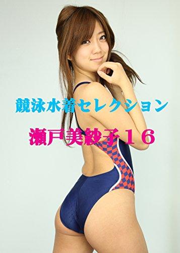 瀬戸美紗子   競泳水着 Amazon.co.jp: 競泳水着セレクション瀬戸美紗子4 eBook ...
