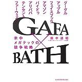 GAFA×BATH 米中メガテックの競争戦略 (日本経済新聞出版)