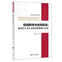 Space deprivation and space optimization: the Challenge for a new era of ecological migration in Ningxia(Chinese Edition)
