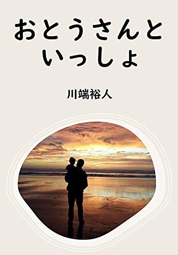 おとうさんといっしょ (BOOK☆WALKER セレクト)