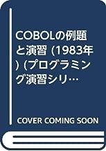 COBOLの例題と演習 (1983年) (プログラミング演習シリーズ〈3〉)
