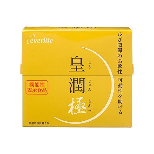 エバーライフ 皇潤 極 (こうじゅんきわみ) 180粒 約1カ月分 機能性表示食品 サプリ