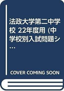 法政大学第二中学校 22年度用 (中学校別入試問題シリーズ)