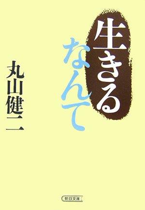 生きるなんて (朝日文庫 ま 3-3)