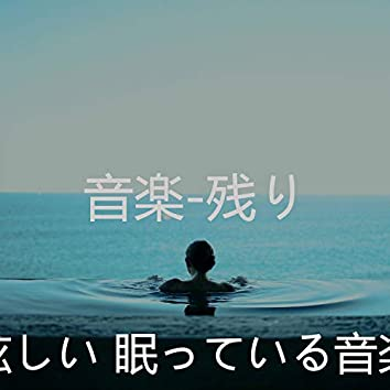 音楽-残り