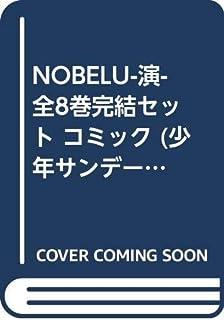NOBELU-演- 全8巻完結セット コミック (少年サンデーコミックス)