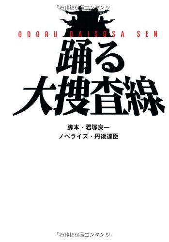 踊る大捜査線 (扶桑社文庫)の詳細を見る