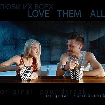 Люби их всех (Original Motion Picture Soundtrack)
