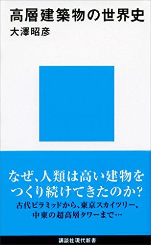 高層建築物の世界史 (講談社現代新書)