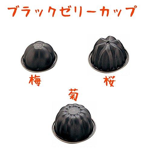 S印 ブラックゼリーカップ 菊 テフロン加工 洋菓子型