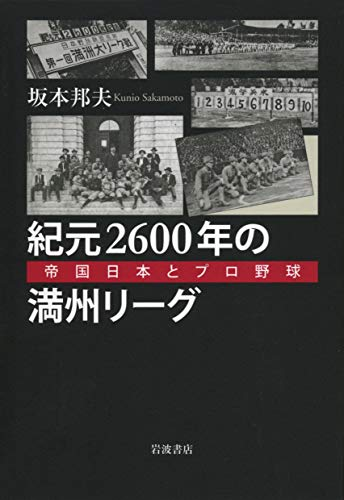 紀元2600年の満州リーグ――帝国日本とプロ野球