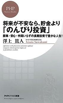 [澤上 篤人]の将来が不安なら、貯金より「のんびり投資」 簡単・安心・手間いらずの長期投資で豊かな人生! PHPビジネス新書