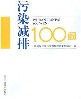 pollution reduction 100 Q(Chinese Edition)