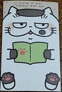 おじさまと猫 スケジュール手帳2020年版 少年ガンガン1月号付録