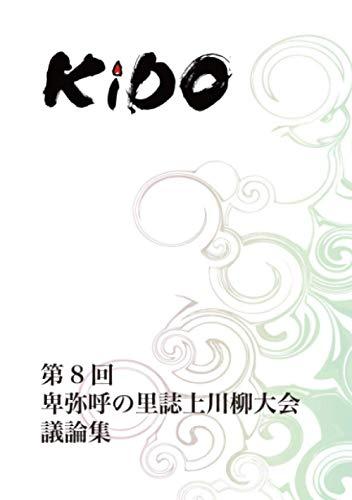 KiDO 第8回卑弥呼の里誌上川柳大会議論集の詳細を見る