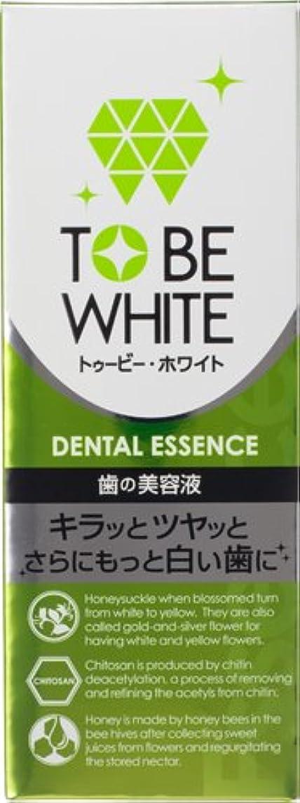 植物学者ケープループトゥービー?ホワイト エッセンス 5ml+歯ブラシ