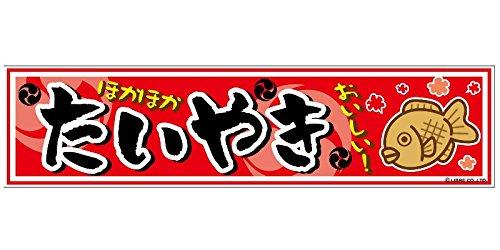 のれん/横幕/よこまく『たいやき/たい焼き/鯛焼き』45×180cm C柄