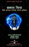 Tandava Kriya (Shiva Tandava Stotram Rahasya Kunjika)