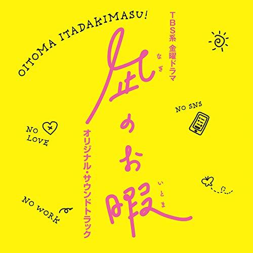 ソニー・ミュージックソリューションズ『TBS系 金曜ドラマ「凪のお暇」オリジナル・サウンドトラック(UZCL-2166)』