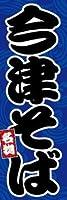 のぼり旗スタジオ のぼり旗 今津そば002 通常サイズ H1800mm×W600mm