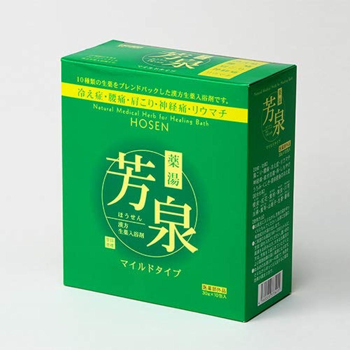 ランプポルノボウリング薬湯 芳泉 マイルドタイプ 30g×10包入
