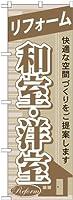 のぼり リフォーム和室 ・洋室 GNB-435 [並行輸入品]