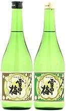 雪中梅 720ml2本セット 【普通酒 本醸造】