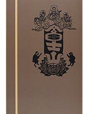 富士講の歴史―江戸庶民の山岳信仰