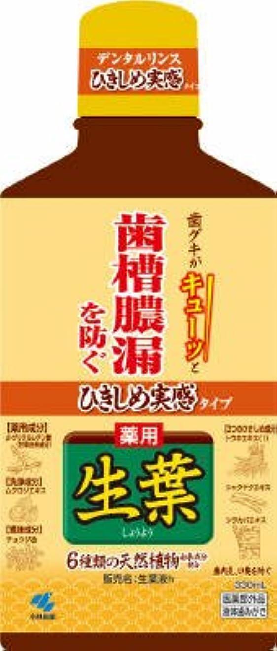 外向きぬるいあいまいさ小林製薬 ひきしめ生葉液 330ml×20本セット  歯槽膿漏、歯肉炎を予防 医薬部外品 ひきしめ実感のあるハーブミント味(デンタルリンス)