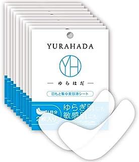 YURAHADA目もと集中美容液シート(2枚入)10回セット
