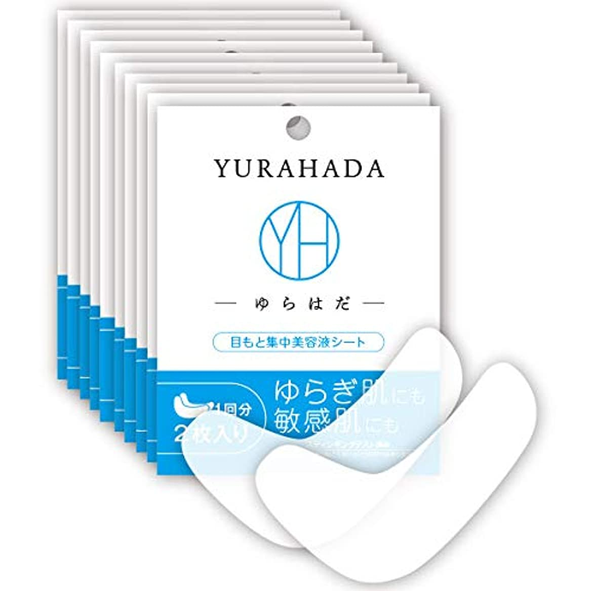 ピボット不確実砲兵YURAHADA目もと集中美容液シート(2枚入)10回セット