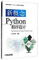 新概念Python程序设计