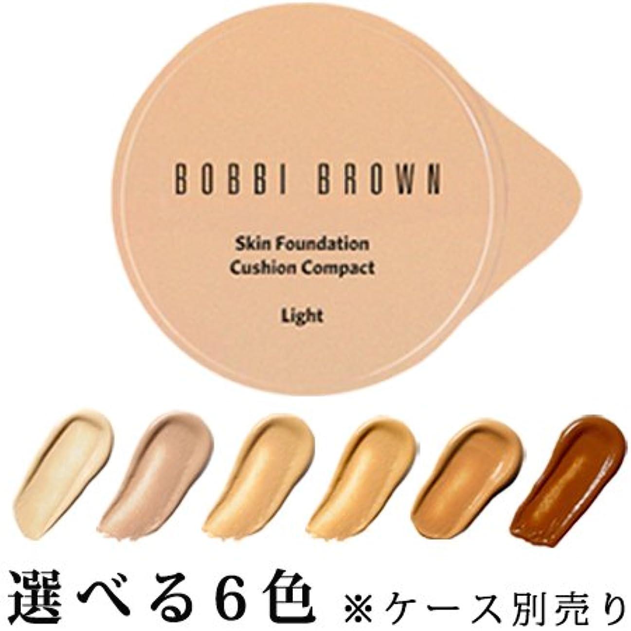 はねかける考古学的なエンジンボビイブラウン スキン ファンデーション クッション コンパクト SPF 50 (PA+++) レフィル(スポンジ付)6色展開 -BOBBI BROWN- ライト