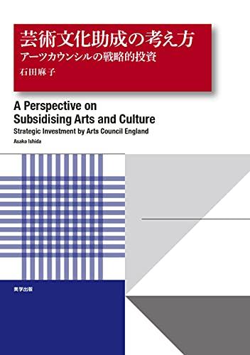 芸術文化助成の考え方:アーツカウンシルの戦略的投資