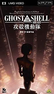 GHOST IN THE SHELL/攻殻機動隊2.0 [UMD]