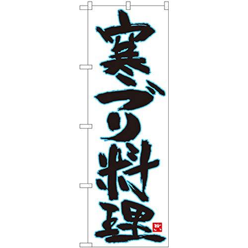 のぼり 寒ブリ料理 白地青縁 84608 [並行輸入品]